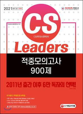 2021 CS Leaders(CS리더스관리사) 적중모의고사 900제