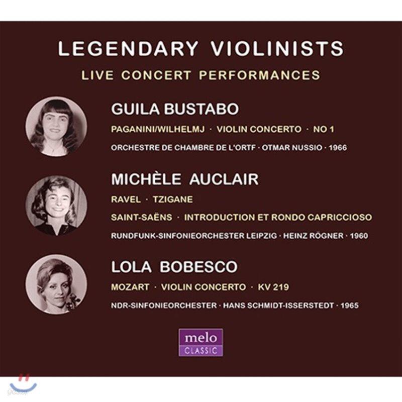 전설적인 여성 바이올리니스트 (Guila Bustabo / Michele Auclair / Lola Bobesco)