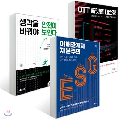 2021 새빛북스 3대 트렌드서 세트