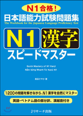 日本語能力試驗問題集 N1漢字スピ-ドマ