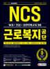 2021 최신판 All-New 근로복지공단 NCS+전공+실전모의고사 3회