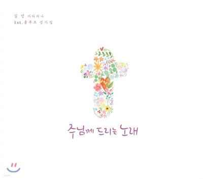 김영 카타리나 - 1집 주님께 드리는 노래 [플루트 성가집]