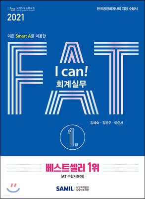 2021  I CAN FAT 회계실무 1급
