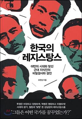 한국의 레지스탕스 (큰글자도서)