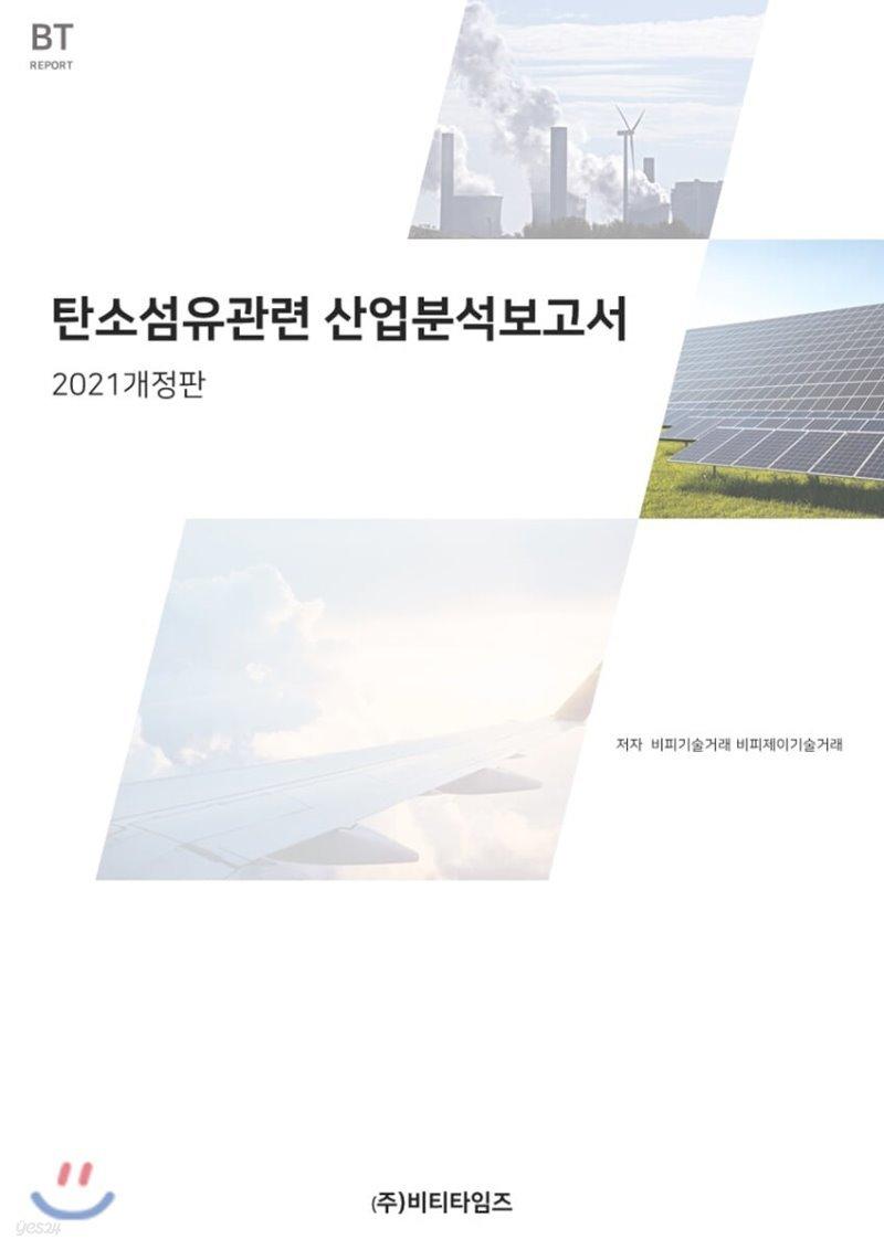 탄소섬유관련 산업분석보고서