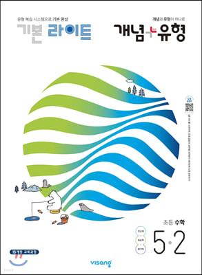 개념+유형 라이트 초등수학 5-2 (2021년)