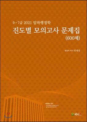 7, 9급 2021 알파행정학 진도별 모의고사 문제집(600제)