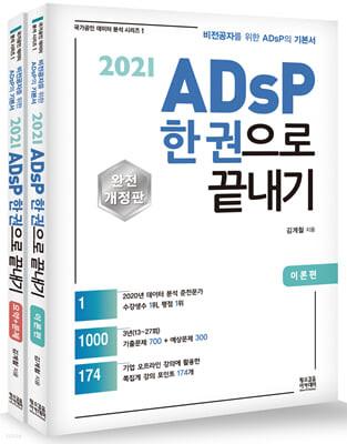 2021 ADsP 한 권으로 끝내기 (이론+요약,문제 합본세트)