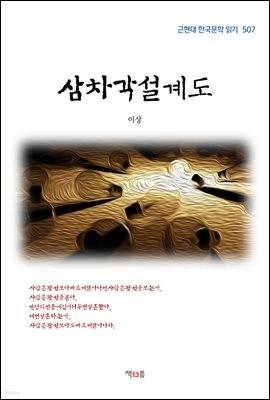 이상 삼차각설계도 (근현대 한국문학 읽기 507)