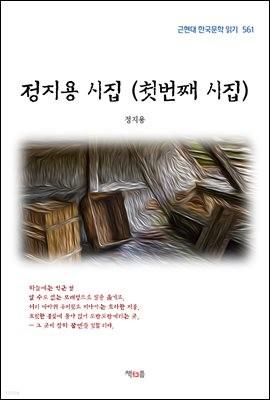 정지용 시집 (첫번째 시집) (근현대 한국문학 읽기 561)