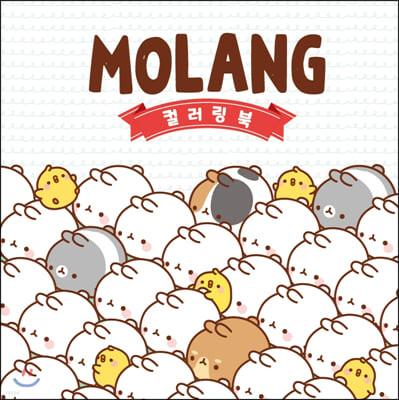 몰랑 컬러링북