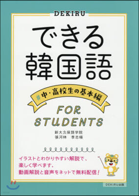 できる韓國語 中.高校生の基本編