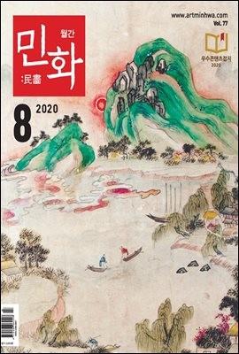 월간민화 2020년 08월