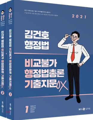 2021 김건호 행정법 비교불가 행정법총론 기출지문 OX