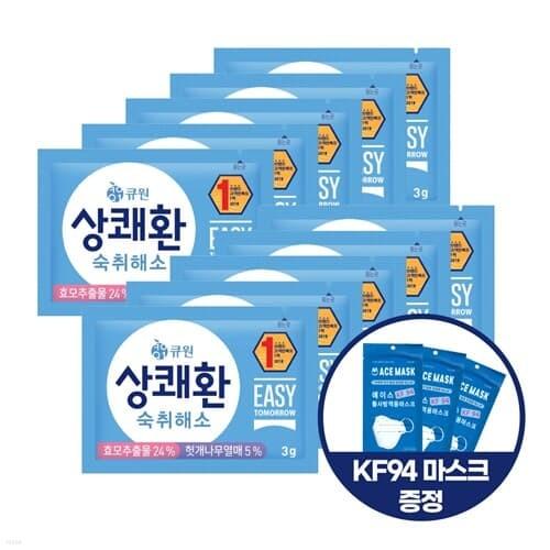 상쾌환 3g x 10포 + KF94 마스크 3개 증정 (상쾌환 포스트잇 증정)