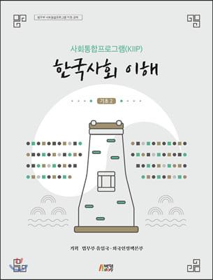 사회통합프로그램(KIIP) 한국사회 이해: 기초2