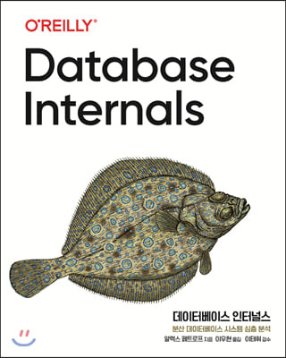 데이터베이스 인터널스
