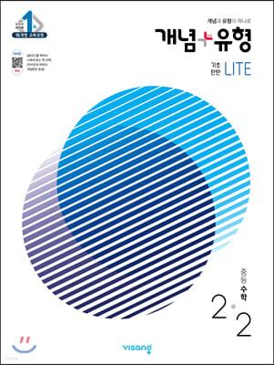 개념+유형 중등수학 2-2 기초탄탄 라이트 (2021년)
