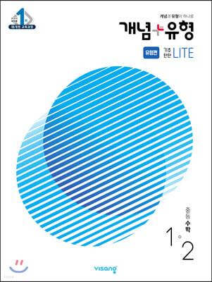 개념+유형 중등수학 1-2 기초탄탄 라이트 유형편 (2021년)