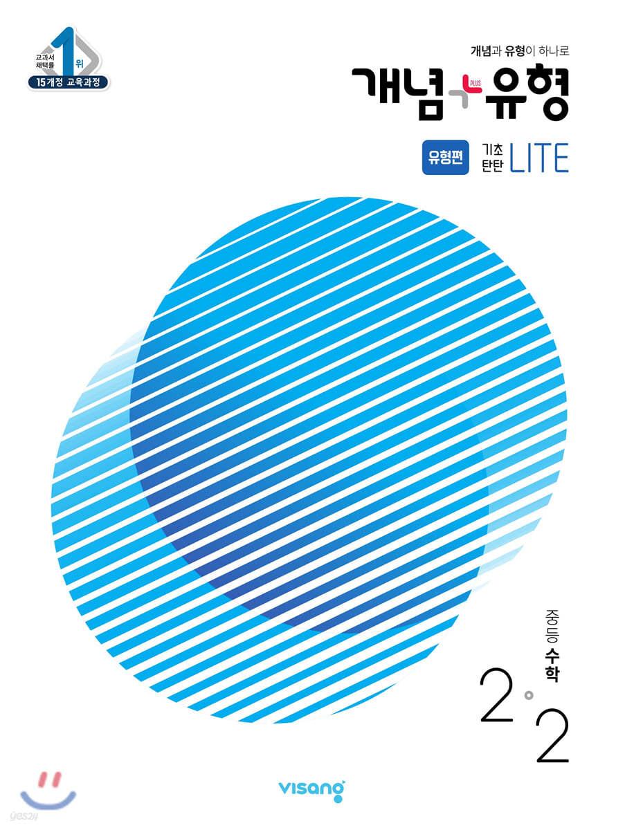 개념+유형 중등수학 2-2 기초탄탄 라이트 유형편 (2021년)