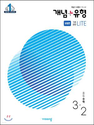 개념+유형 중등수학 3-2 기초탄탄 라이트 유형편 (2021년)