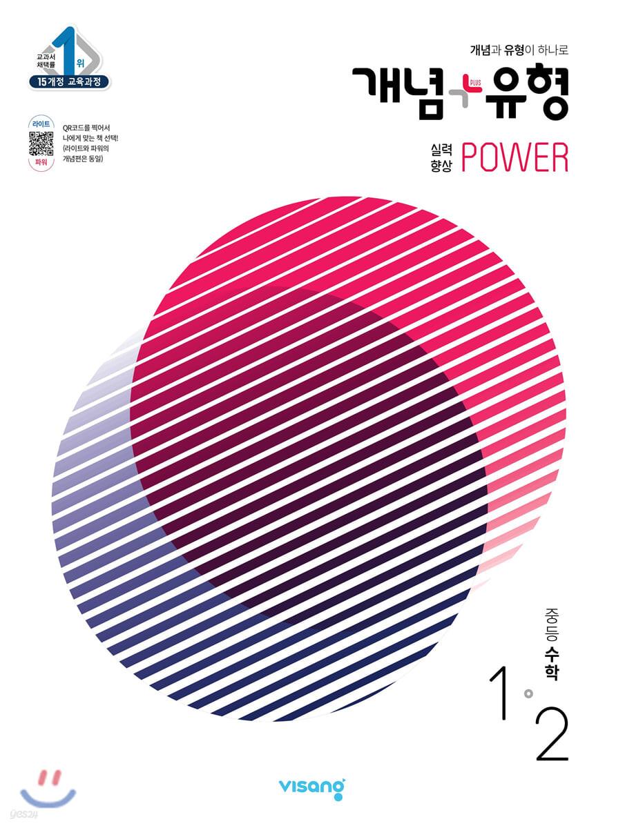 개념+유형 중등수학 1-2 실력향상 파워 (2021년)