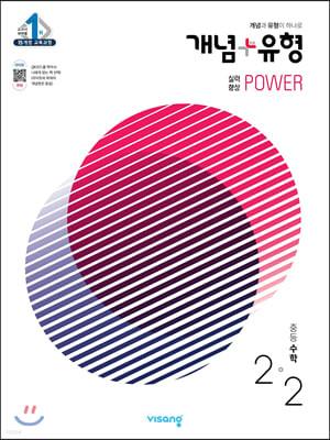 개념+유형 중등수학 2-2 실력향상 파워 (2021년)