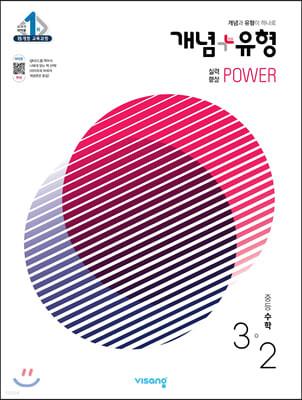 개념+유형 중등수학 3-2 실력향상 파워 (2021년)