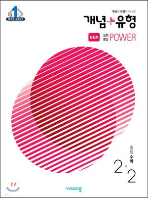 개념+유형 중등수학 2-2 실력향상 파워 유형편 (2021년)