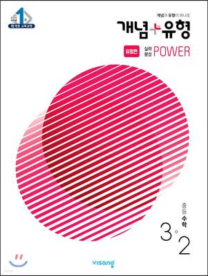 개념+유형 중등수학 3-2 실력향상 파워 유형편 (2021년)