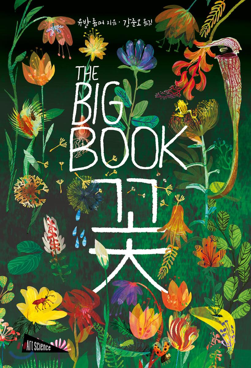 THE BIG BOOK 꽃