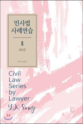 민사법 사례연습 2