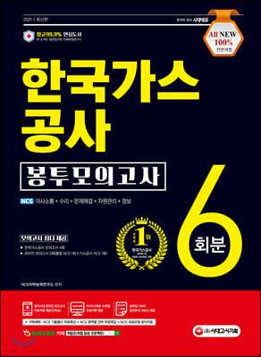 2021 최신판 All-New 한국가스공사 NCS 봉투모의고사 6회분
