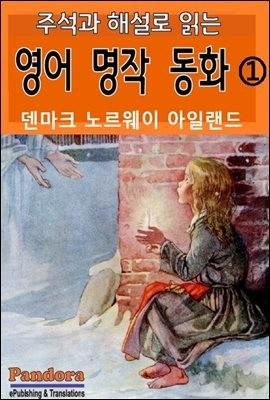 주석과 해설로 읽는 영어 명작 동화 1