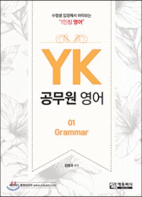 YK 공무원영어 GRAMMAR