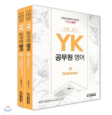 YK 공무원영어 세트