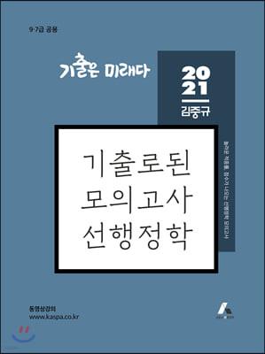 2021 김중규 기출로된 모의고사 선행정학