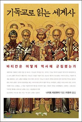 기독교로 읽는 세계사