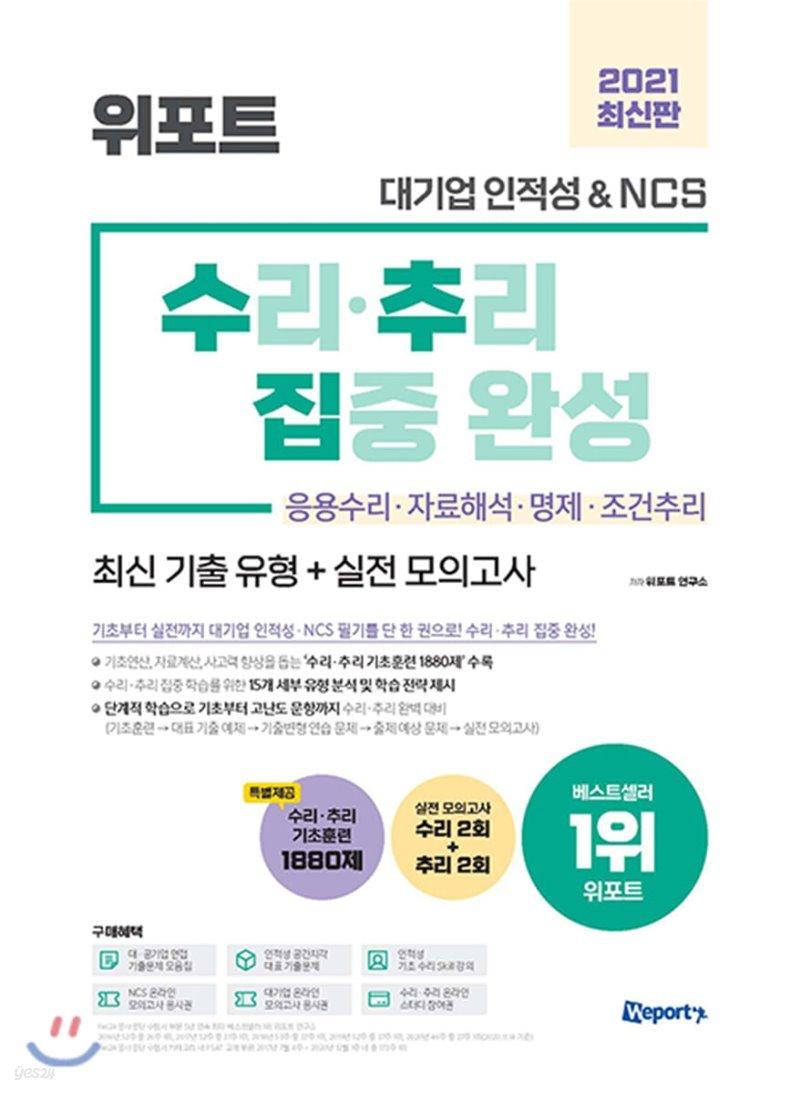 2021 최신판 위포트 대기업 인적성 & NCS 수리.추리 집중 완성