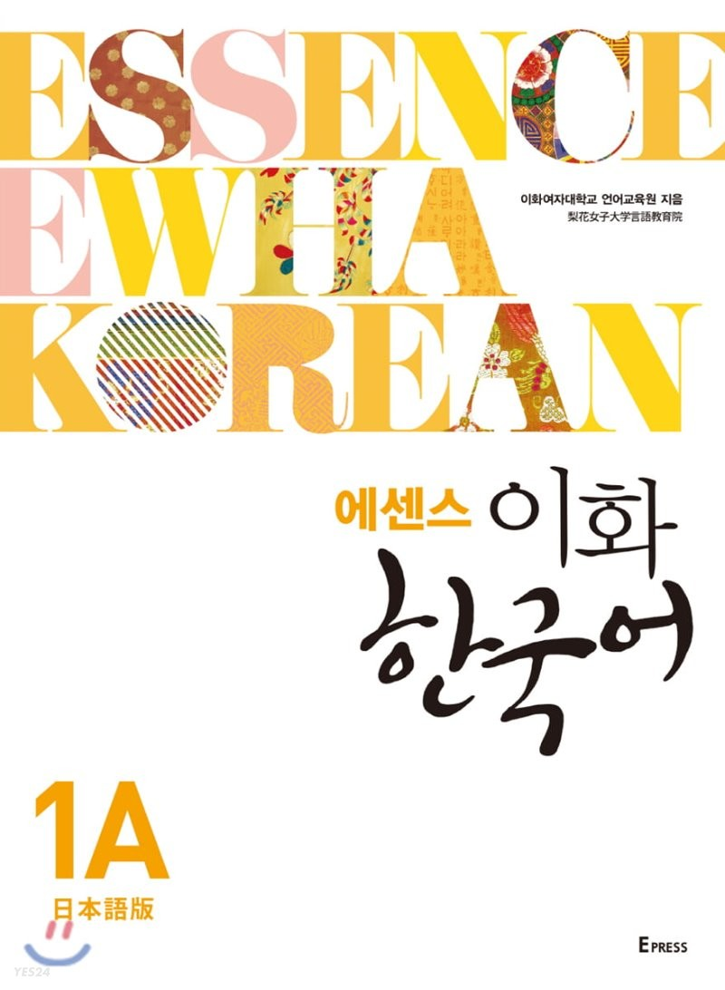 에센스 이화 한국어 1A (일본어판)