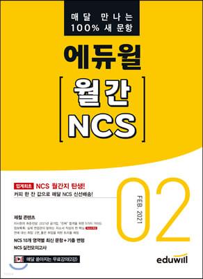 매달 만나는 100% 새문항 에듀윌 월간 NCS 2021년 02월호