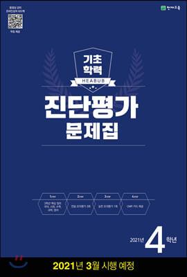 해법 기초학력 진단평가 문제집 4학년(8절) (2021년)