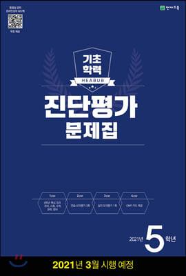 해법 기초학력 진단평가 문제집 5학년(8절) (2021년)