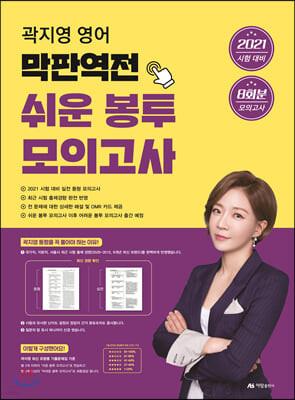 2021 곽지영 영어 막판역전 쉬운 봉투 모의고사