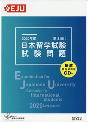 '20 日本留學試驗(第2回)試驗問題