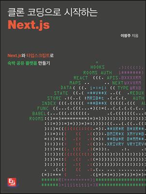클론 코딩으로 시작하는 Next.js