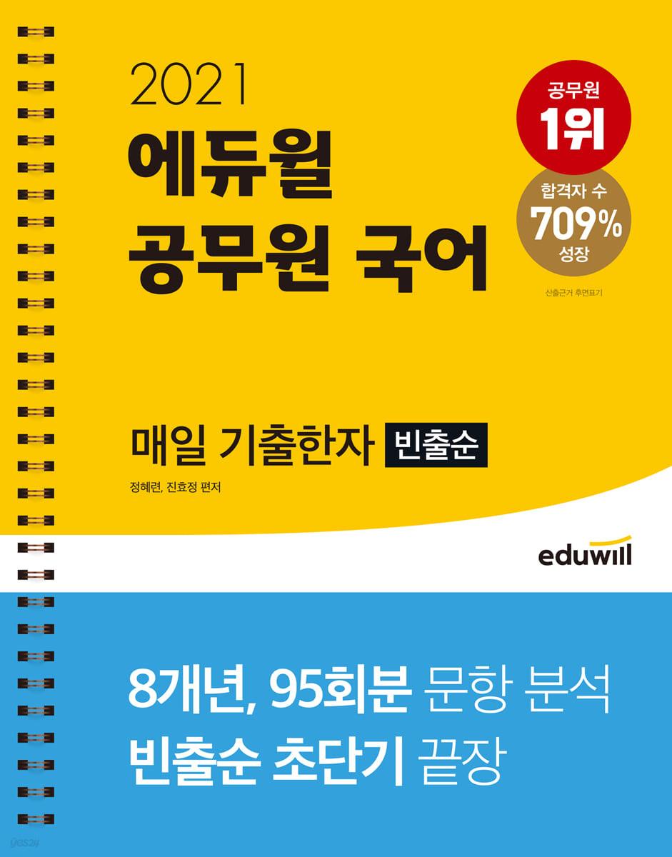 2021 에듀윌 공무원 국어 매일 기출한자(빈출순)