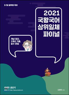 2021 국왕국어 삼위일체 파이널