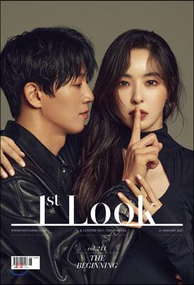 1st LOOK 퍼스트룩 (격주간) : 211호 [2020년]