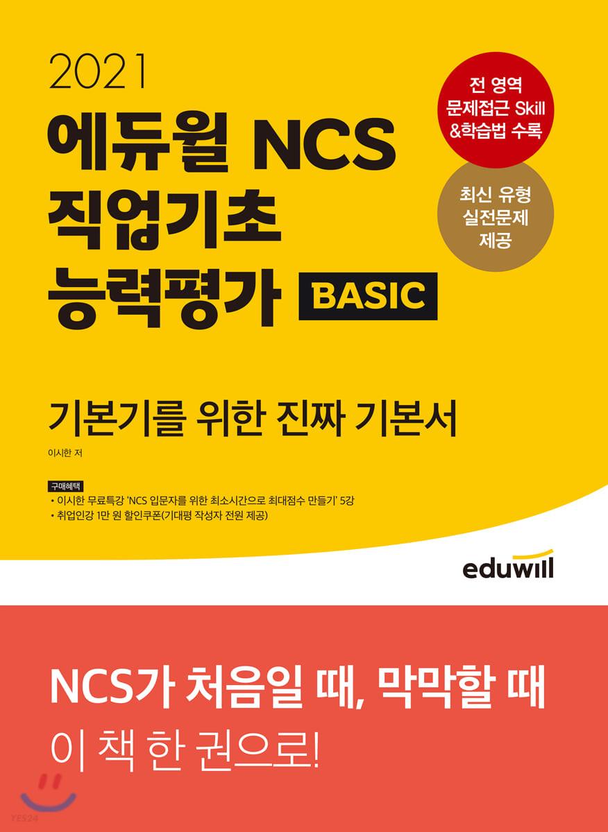 2021 에듀윌 NCS 직업기초능력평가 BASIC(기본서)